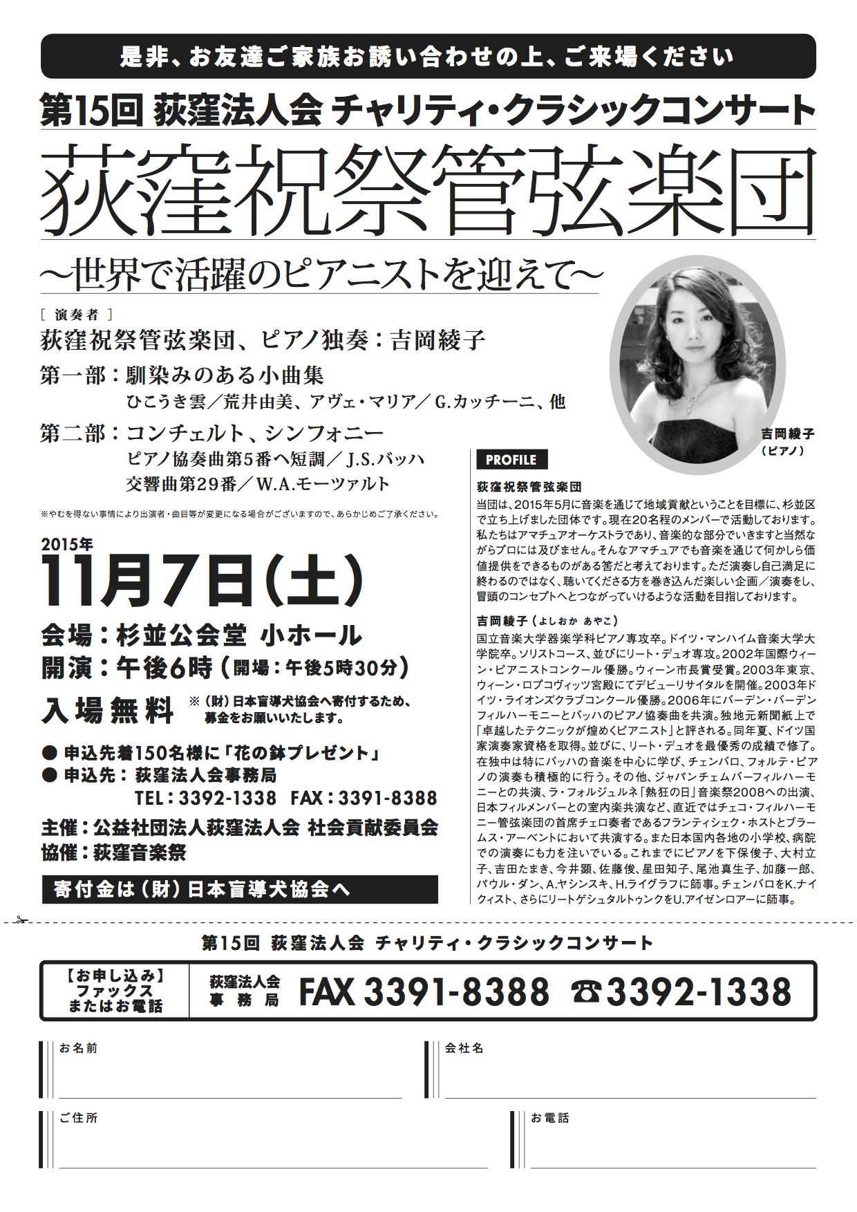 法人会チャリティコンサート2015_v4